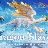 Aiming、『CARAVAN STORIES』にてオーク新ストーリー「Dragon Slayer」始動! 新ヒーロー「ドラクート」も実装