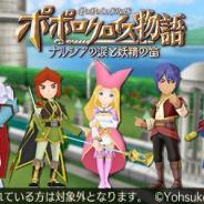 セガゲームス、『ポポロクロイス物語 ~ナルシアの涙と妖精の笛』オリジナルデザインのTシャツが当たるキャラクターキャンペーンを開催!