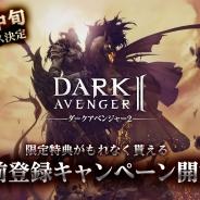 ゲームヴィルジャパン、新作3DMORPG『ダークアベンジャー2』の事前登録を開始! 11月中旬より配信開始