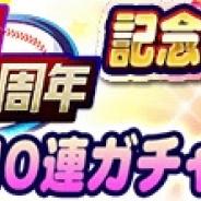 KONAMI、『実況パワフルプロ野球』で4周年記念CPの第1弾を開催 最大250連の毎日無料10連ガチャなどを実施