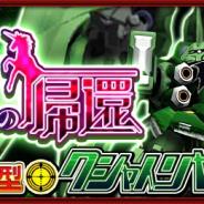 バンナム、『スーパーロボット大戦X-Ω』でイベント「彼方よりの帰還」開催!報酬は「機動戦士ガンダムUC」の「クシャトリヤ★」