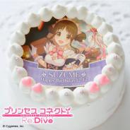 『プリンセスコネクト!Re:Dive』のスズメ・シノブ・ハツネの「バースデープリケーキ」が数量限定で発売!