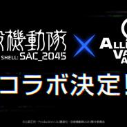 ゲームオン、オンラインFPS『AVA』×「攻殻機動隊 SAC_2045」コラボを6月24日より開催決定!