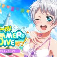 ブシロードとCraft Egg、『ガルパ』で対バンライブイベント「一閃!SUMMER DIVE」を7月31日15時より開催!