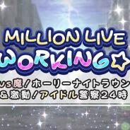 バンナム、『ミリシタ』で「MILLION LIVE WORKING☆ ~神vs魔!ホーリーナイトラウンド&激動!アイドル警察24時~」を明日15時より開催!