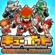 【TGS2014】台湾Qubit Games、新作モバイルゲーム『Qubot(キュボット)』を出展…今冬配信予定の3Dロボットゲーム