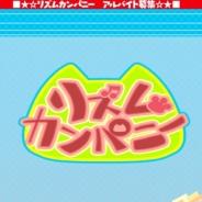 タムタム、リズムアクションゲーム『リズムカンパニー』をApp Storeでリリース