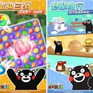 KLab、中国本土向けに開発中の『くまモン』を使用したモバイルゲームのタイトルが『熊本熊楽園』に決定! 遊園地を舞台にしたパズル経営SLGに