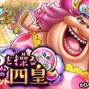 バンナム、『ONE PIECE サウザンドストーム』で名声イベント「魂を操る四皇」を近日開催 四皇「ビッグ・マム」が登場!