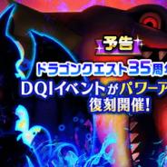 スクエニ、『ドラゴンクエストウォーク』で「ドラゴンクエスト」35周年を記念した特別イベントを5月13日より開催すると予告!