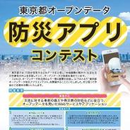 東京都、公共データを利用した防災アプリ&Webサービスコンテンストを開催