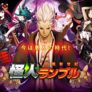 ゲームヴィルジャパン、ヒーロー狩りRPG『怪人ランブル~征服新世紀~』のiOS版を配信開始