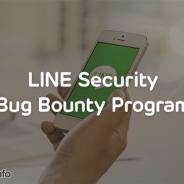 LINE、LINEアプリのセキュリティに関する脆弱性報告に報奨金を支払う 「LINE Security Bug Bounty Program」の常時運営を開始