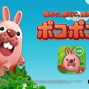 LINE、Kis-My-Ft2の玉森裕太さん、宮田俊哉さんを起用した『LINE ポコポコ』の新TVCM「大逆転の1手」篇、「おくさん?」篇を全国で放映開始