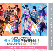 ​DMM、「MANKAI STAGE『A3!』~AUTUMN & WINTER 2019~」大千秋楽公演をライブ配信+見逃しパックの予約販売を開始!