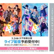 DMM、「MANKAI STAGE『A3!』~AUTUMN & WINTER 2019~」大千秋楽公演をライブ配信+見逃しパックの予約販売を開始!