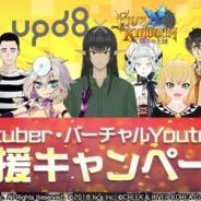 リイカ、『ファイブキングダムー偽りの王国―』で「YouTuber・バーチャルYouTuber応援キャンペーン」を実施!