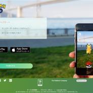 『ポケモンGO』を最速でゲットするならココ! Nianticの公式サイトがApp Store、Google Playへの国内版ダウンロードリンクを公開