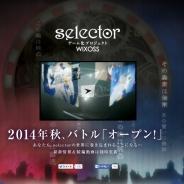 話題の人気アニメ『selector infected WIXOSS』がスマートフォンアプリに! 今秋リリース予定 ティザーサイト開設、PVも公開