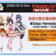 ブシロード、「Happy Around! 1st LIVE みんなにハピあれ♪」追加公演を開催決定! 多数の申し込みを受けて対応! チケット先行受付を開始!