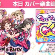 ブシロードとCraft Egg、『ガルパ』でカバー楽曲「チェリボム」を追加 Poppin'Party×SILENT SIREN対バンライブ「NO GIRL NO CRY」の開催を記念して