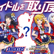 「スニッカーズ」×「ミリシタ」コラボ企画「#アイドルを取り戻せ」を4月4日より開催! アイドルからリプがもらえるかも! ゲーム内コラボも実施決定!