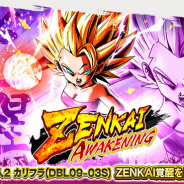 バンナム、『ドラゴンボールレジェンズ』でガシャ「ZENKAI AWAKENING - 超サイヤ人2 カリフラ -」を開催!