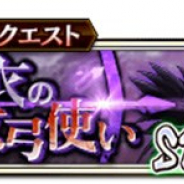 モブキャストゲームス、『キングダム 乱 -天下統一への道-』で黒桜のイベントクエスト「黒衣の女弓使い」を開催