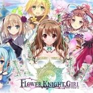 DMM Games、『FLOWER KNIGHT GIRL』で新イベント「 イースターと語らいの灯火 」を開催 プレミアムガチャに3キャラ追加