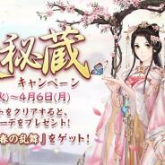 Future Interactive、『謀りの姫』で限定衣装ガチャ「澄み透る仙楽礼讃」が登場 SR以上のみが排出