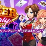 楽天ゲームズ、新作タイトル『ポーカー★パーティ』をブラウザソーシャルゲームPF「R Games」で配信開始