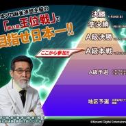 KONAMI、『麻雀格闘倶楽部』で麻雀日本一を目指す「王位戦」を開催…今年からアーケード版に加え、スマホ版の出場枠も用意