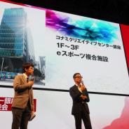 【TGS2019】銀座から世界へ日本のeスポーツを発信していきたい…KONAMI、コナミクリエイティブセンター銀座 eスポーツ関連施設 概要発表会をレポート