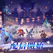 Zing、縦持ちの放置MMORPG『封神山海経 -破暁-』の正式サービスを開始!