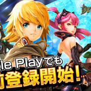 Eyedentity Games Japan、『ドラゴンネストM』の事前登録受付をGoogle Playで開始!