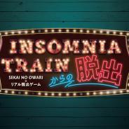 アカツキライブエンターテインメント、SEKAI NO OWARIのリアル脱出ゲームにソニーのハプティクス技術を採用