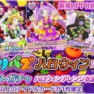 タカラトミーアーツ、『プリパラ プリパズ』で新ガチャ「プリパズハロウィン2017」を開催 ハロウィン衣装を着た新アイドルカードが登場!