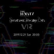 CRI・ミドルウェア、音声解析リップシンクミドルウェア「ADX LipSync」が2.5Dアーティスト「THE BINARY」のVRライブに採用