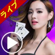 サンビ、『SunVy Poker Live【協力:NPO法人日本ポーカー協会】』に新機能の「LIVE」が登場