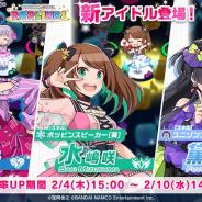 バンナム、『ポプマス』で「幸子・咲・冬優子 プラチナガシャ」を開催!サービス開始後初の新登場アイドル3名をピックアップ