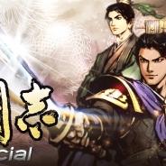 コーエーテクモゲームス、ソーシャルSLG『100 万人の三國志 Special』のアプリ版をリリース