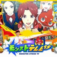 キッズステーション、「モンストテレビ」番組オリジナルコンテンツをリニューアル! アニメには新エピソードを追加