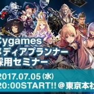 Cygames、「メディアプランナー」に特化した採用セミナーを7月5日20時より開催