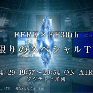 DeNAとスクエニ、『ファイナルファンタジー レコードキーパー』FF30周年記念イベントを開催 一夜限りのスペシャルCMも放送!