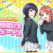 ブシロードとKLab、『ラブライブ!スクールアイドルフェスティバル』で「AnimeJapan 2019ステージ開催記念キャンペーン」を開催決定!