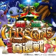 バンナム、『デジモンリンクス』でクリスマスをテーマとしたイベント「勇気×友情クリスマス奪還戦」を開催