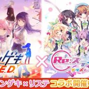 ポニーキャニオンとhotarubi、『Re:ステージ!プリズムステップ』でセガのアーケードゲーム『オンゲキ』とのコラボイベントを開始