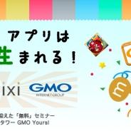 カイト、アプリ開発者向け無料セミナー「ヒットアプリはこうして生まれる!」を開催…ミクシィ、グノシー、GMOが登壇