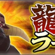 カプコン、『モンスターハンター ライダーズ』の竜騎祭で「アンヘル」「メリッサ」の出現率アップ中! クエストに「金獅子 ラージャン」が登場