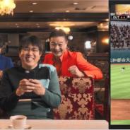 KONAMI、『プロ野球スピリッツA 』で最新TVCMを明日よりオンエア! 石橋貴明さんとティモンディの2人が出演!